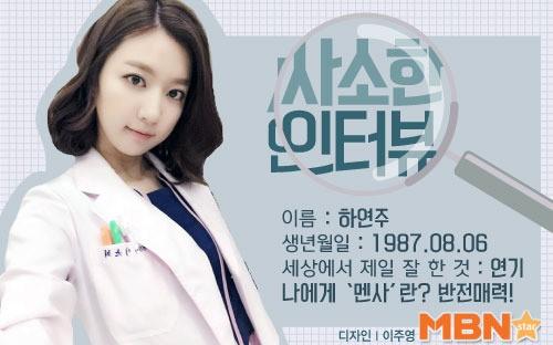 """[M+사소한 인터뷰] 하연주 """"나에게 멘사란? 반전 매력"""""""