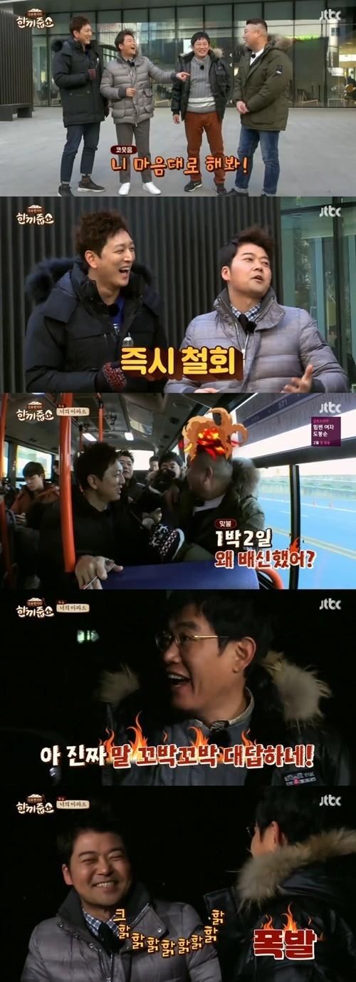 '한끼줍쇼' 전현무, 규동 형제의 버럭을 부르는 이름(종합) | 인스티즈