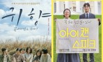 스크린 비극적 역사 마주보기…정공법→우회법